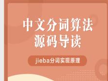 用具体例子带你学习中文分词算法