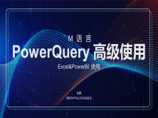 PowerQuery进阶篇-M语言使用(Excel&PowerBI适用)