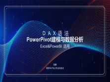 PowerPivot 进阶-DAX语法(Excel&PowerBI)
