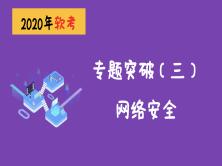 2020软考网络工程师专题(三)【网络安全】