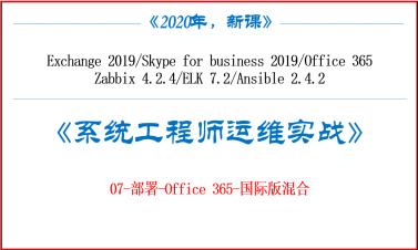 《系统工程师实战培训》-07-部署-Office 365-国际版混合