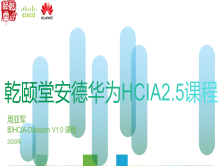 乾颐堂安德HCIAv2.5(2020版)及Datacom基础课程