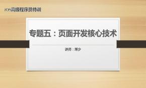 iOS高级程序员进阶——页面开发核心技术篇