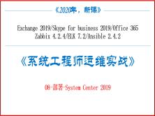 《系统工程师实战培训》-08-部署-System Center 2019