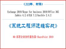 《系统工程师实战培训》-06-部署企业协作服务器-SharePoint 2019