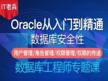 Oracle基础与提升(三):用户权限管理