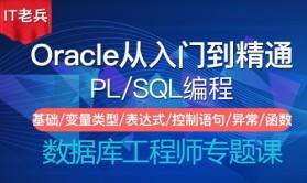 Oracle基础与提升(六):PLSQL编程