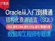 Oracle基础与提升(四):SQL结构化查询语言