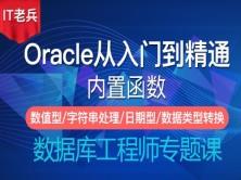 Oracle基础与提升(五):内置函数