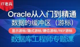 Oracle基础与提升(七):游标