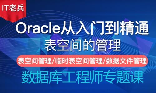 Oracle基础与提升(二):表空间管理