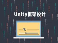 Unity框架设计和项目实战之基础架构