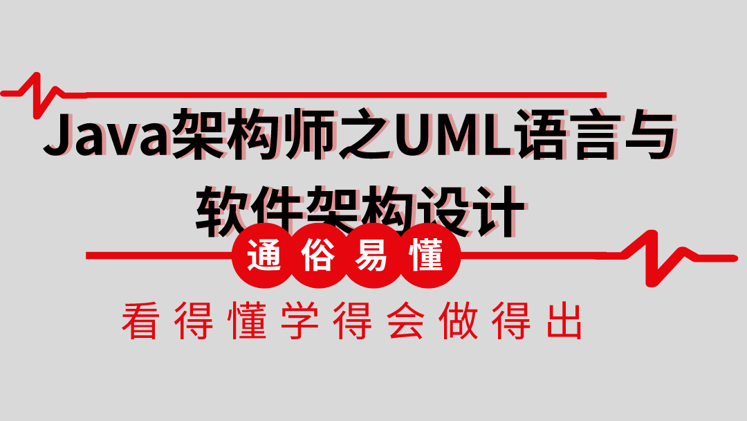 Java架构师之UML语言与软件架构设计教程