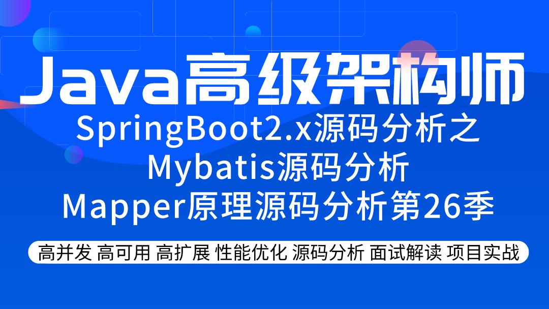 源码分析专题之Mybatis源码分析Mapper原理源码分析第26季