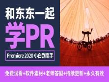 PR教程-Premiere 2020影视剪辑实战精讲