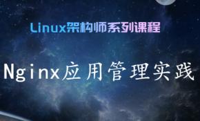 nginx应用管理实践