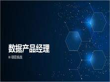 数据产品经理BI方向 (数据仓库DW与商业智能BI)Axure原型
