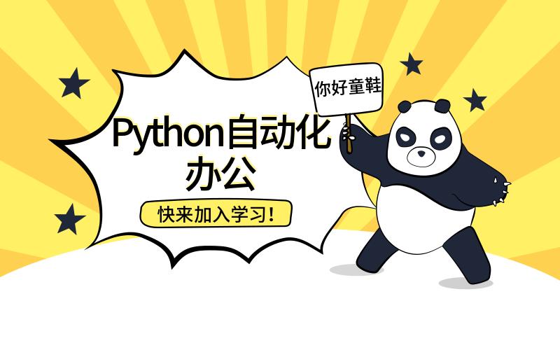 帅锅讲Python