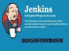 1小时学会微服务项目部署-持续化集成Jenkins