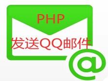 PHP发送QQ邮件实例解析与下载