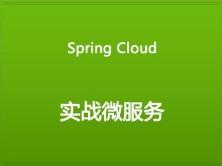 SpringCloud常用组件详解