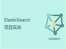 ElasticSearch站内搜索详细讲解