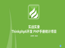 Thinkphp6+Querylist开发PHP手册统计项目
