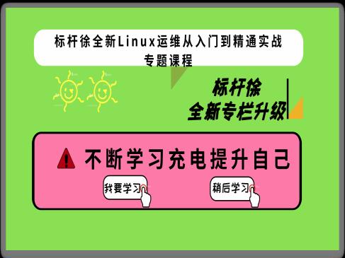 标杆徐 全新Linu运维从入门到精通实战【实战项目篇】