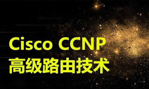 Cisco CCNP 思科认证网络高级工程师 高级路由技术视频课程【韩宇】