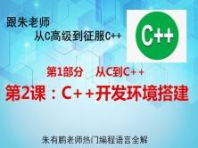 C++开发环境搭建-第1部分第2课