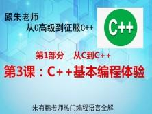 C++基本编程体验-第1部分第3课