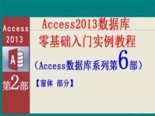 Access2013数据库零基础入门实例教程第6部