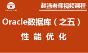 赵强-Oracle数据库11g(第二季):备份恢复与性能优化视频课程专题