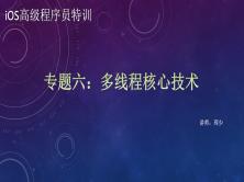 iOS高级程序员进阶——多线程编程核心技术模式篇