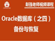 赵强老师:Oracle数据库(之四):备份与恢复视频课程