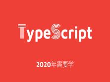 【2020年必学】TypeScript视频课程