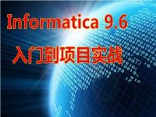 Informatica9.6从入门到项目实战