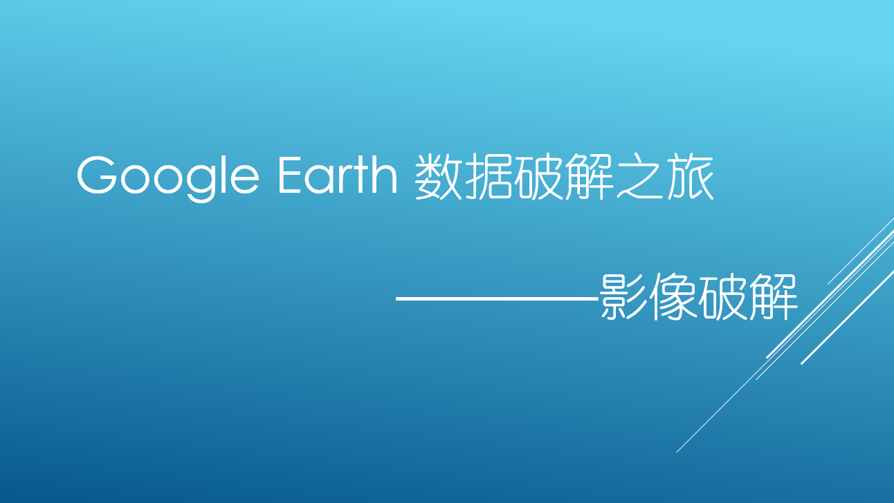Google Earth 数据破解之旅-影像破解