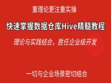 快速掌握数据仓库Hive精髓经典教程