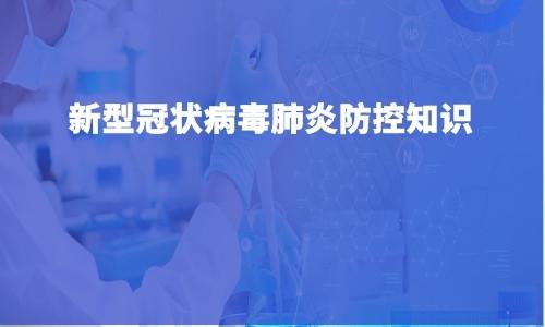 新型冠状病毒肺炎防控知识