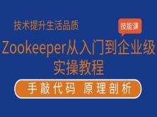 2天Zookeeper从入门到企业级实操教程