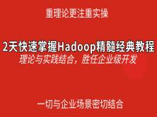 2天快速掌握Hadoop精髓经典教程