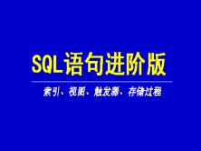 SQL语句视频课程(进阶版)