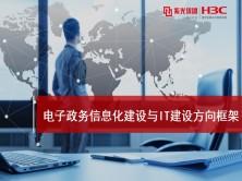 【行业售前人员养成系列】党政财税网络与IT建设整体解析