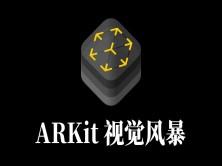 AR | ARKit视觉风暴