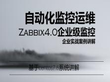 zabbix4.0企业级监控