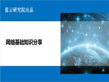 网络基础知识分享
