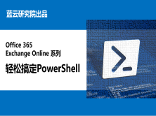 【视频教程】Office 365 Exchange Online系列之轻松学习PowerShell