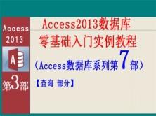 Access2013数据库零基础入门实例教程第7部