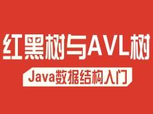 红黑树与AVL树 数据结构高级篇